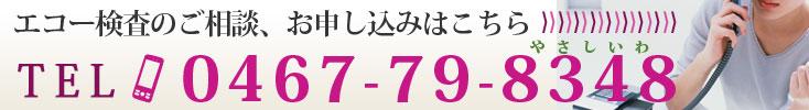 TEL 0467-79-8348