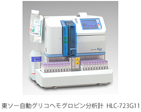 自動グリコヘモグロビン分析計
