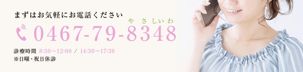 まずはお気軽にお電話ください0467-79-8348